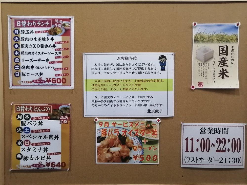 北京餃子のメニュー