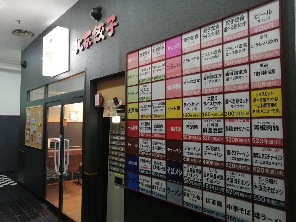 フォーラス地下2階の北京餃子
