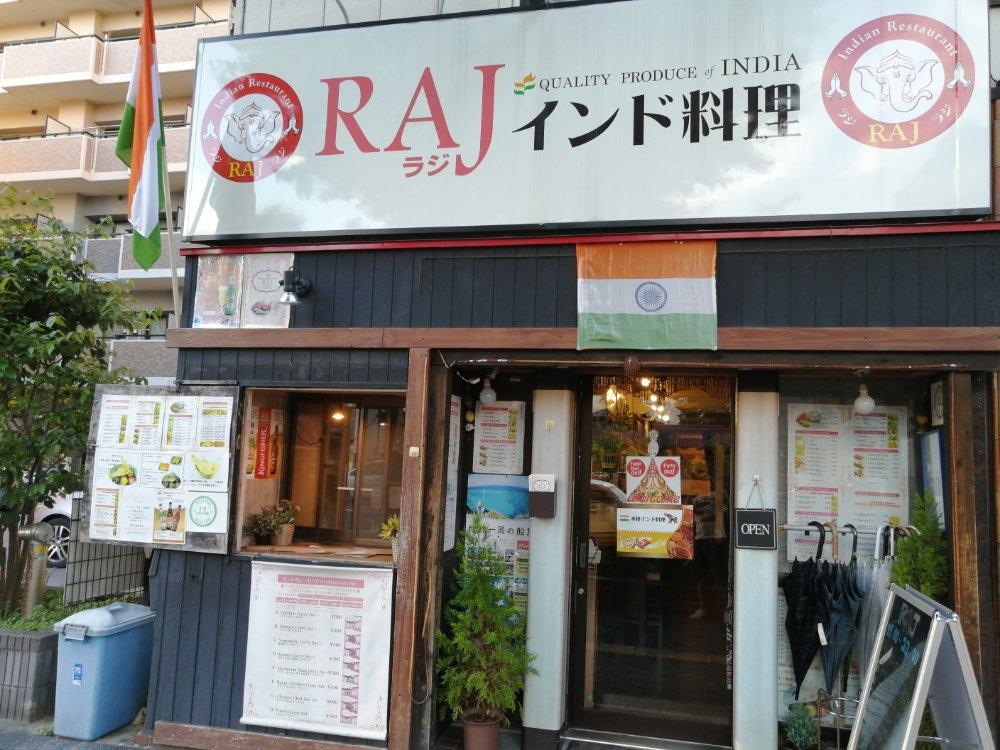 立町のインド料理 RAJ仙台店