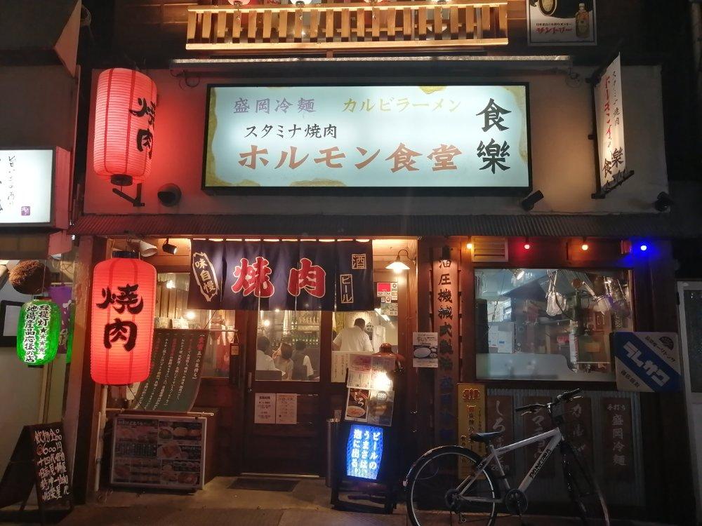 スタミナホルモン食堂食樂 国分町店