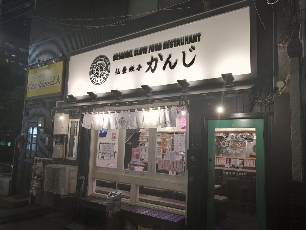 仙台餃子 かんじ