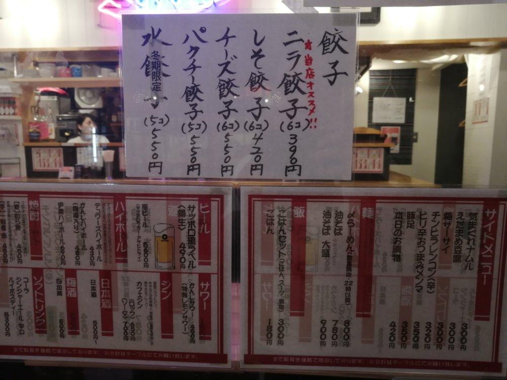 仙臺餃子かんじのメニュー