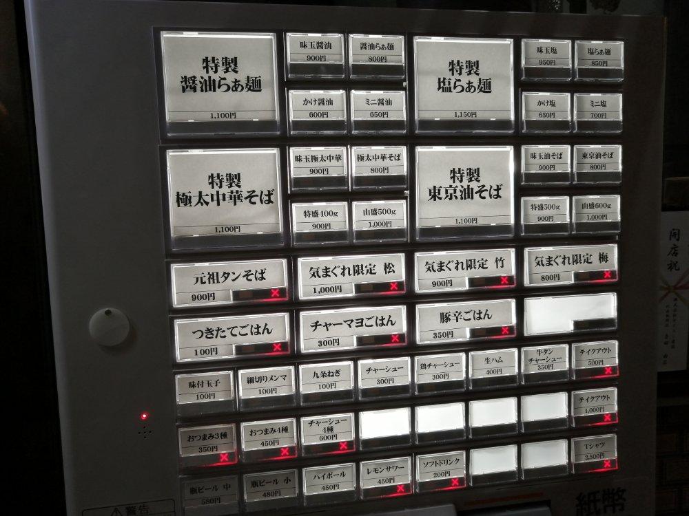 仙臺くろく定禅寺の食券機