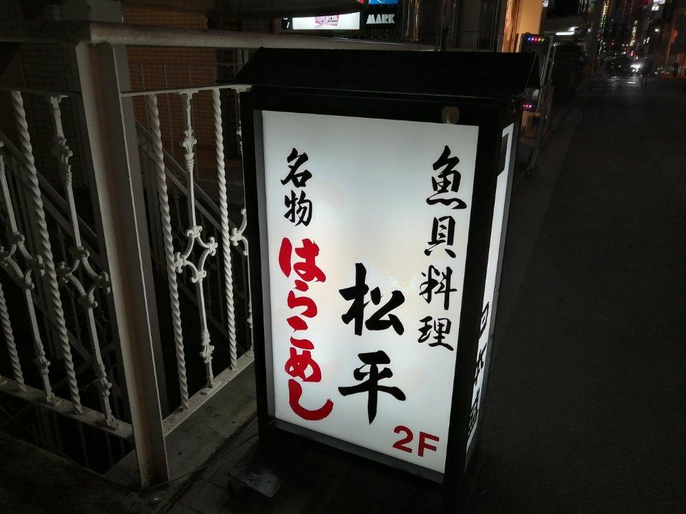 魚貝料理 松平の看板