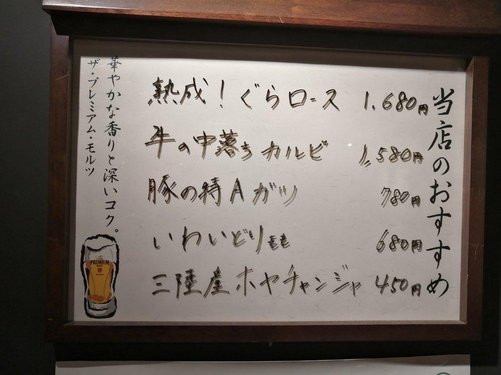 炭火焼肉ぐら 仙台朝市駅前店のおすすめメニュー