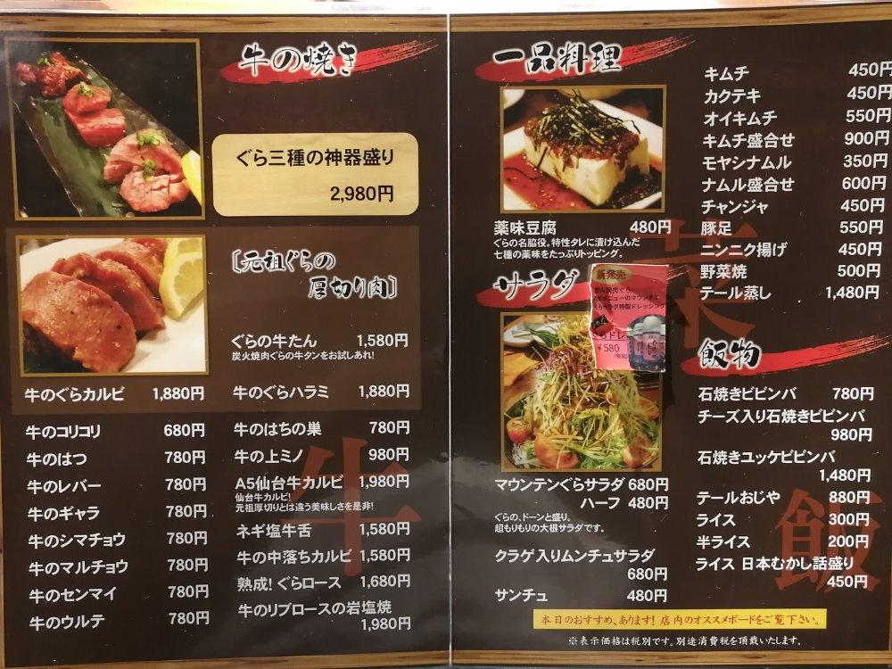 炭火焼肉ぐら 仙台朝市駅前店のメニュー