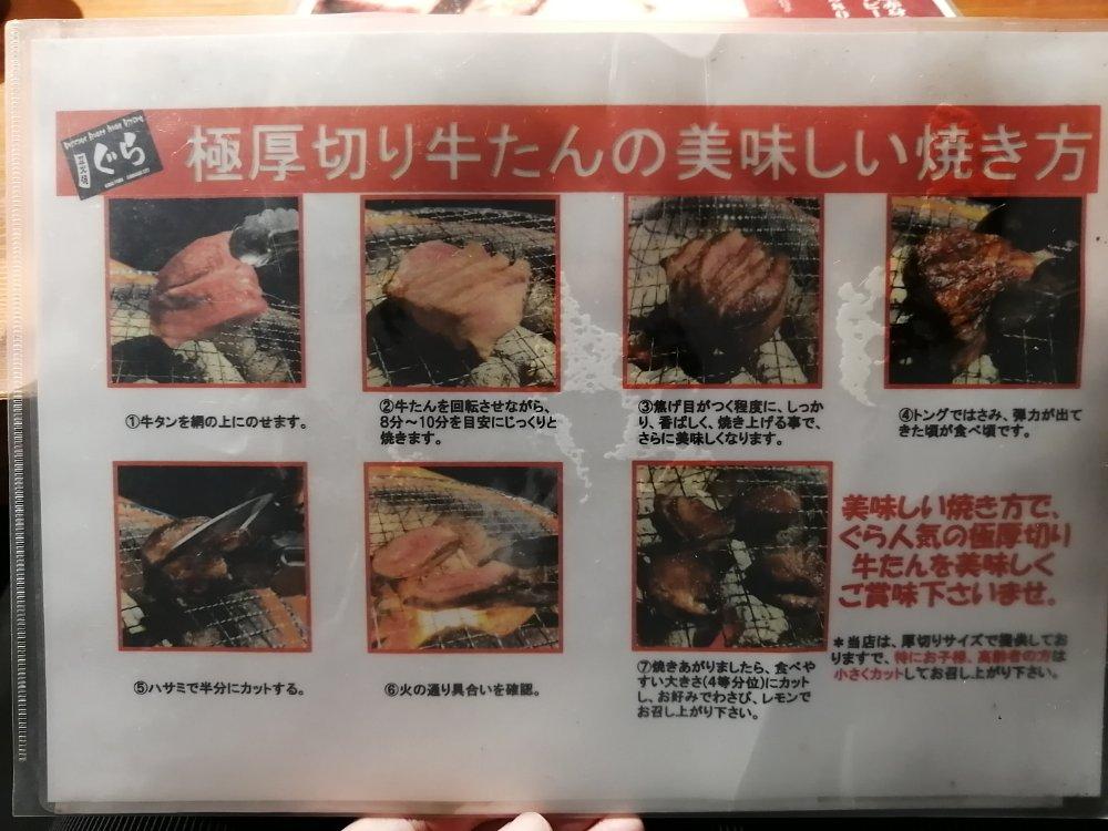 焼肉ぐら 牛タンの焼き方