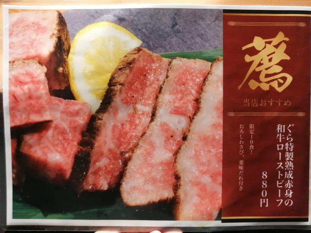 ぐら特製熟成赤身の和牛ローストビーフ