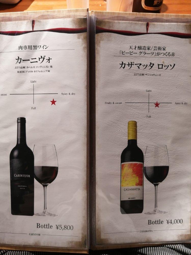 ワインメニュー2