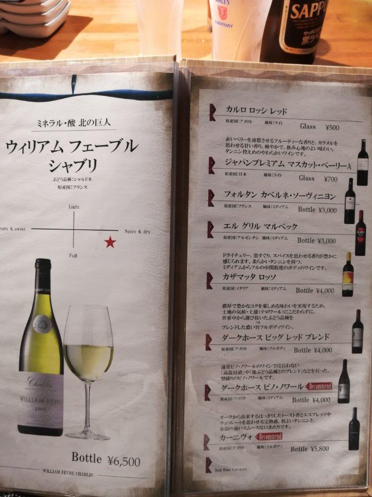 ワインメニュー1