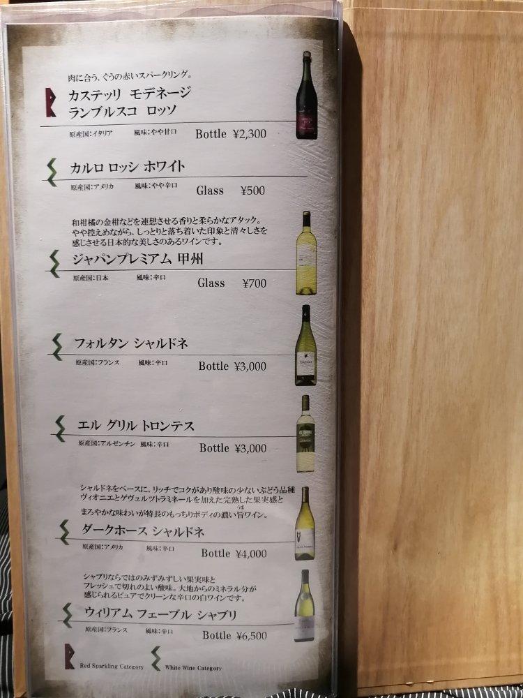 ワインメニュー3