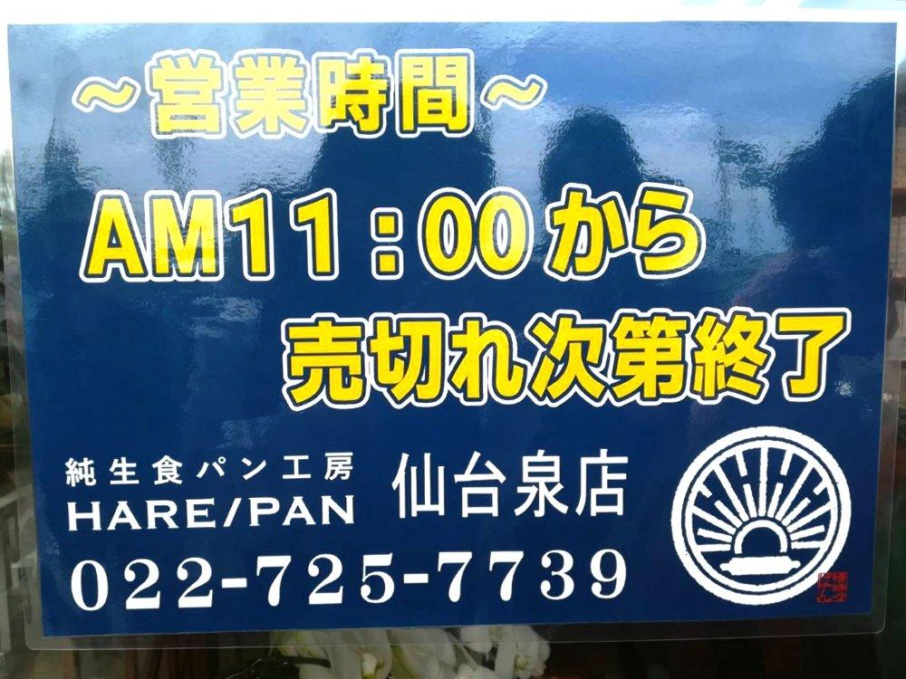 ハレパン仙台泉店の予約方法と営業時間