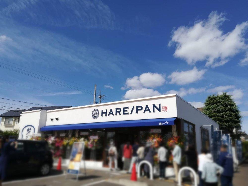ハレパン 仙台泉店