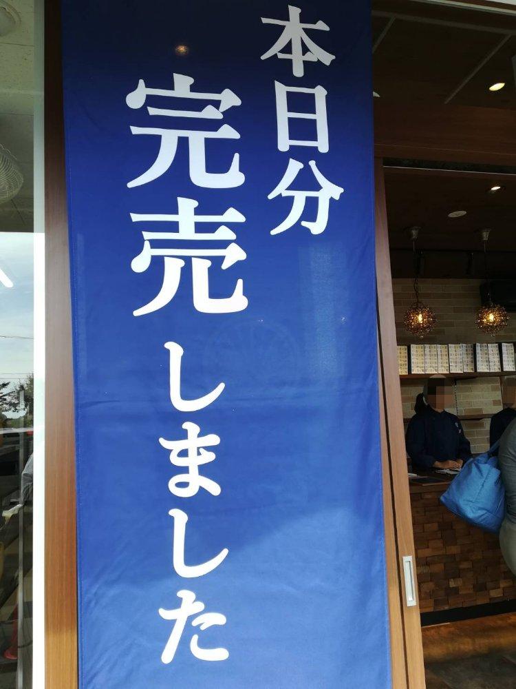 ハレパン仙台泉店 完売の旗
