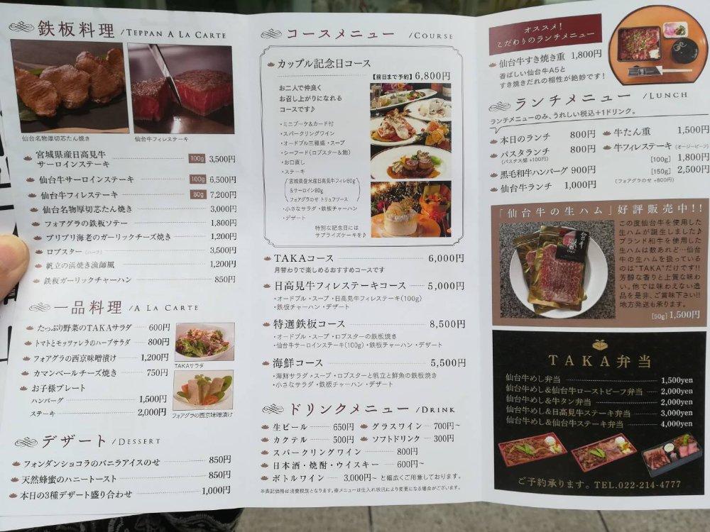 鉄板ダイニング譽(TAKA)定禅寺通り店のメニュー