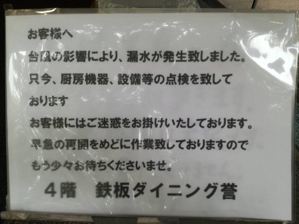 鉄板ダイニング譽(タカ) 休業の貼り紙