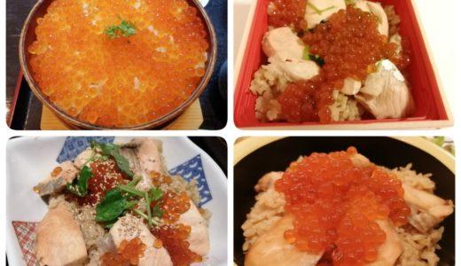 【2020版】仙台のはらこ飯が美味しいお店まとめ|お弁当情報も