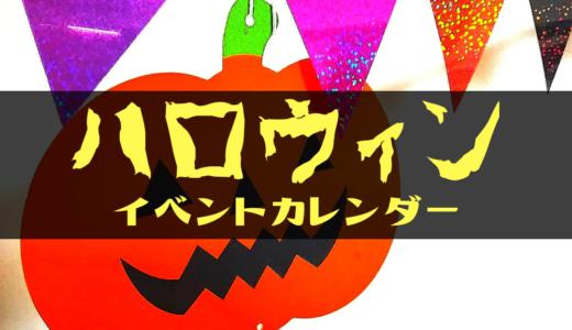 【仙台・宮城】2019ハロウィンイベントまとめ|コスプレや子供も参加できるパレードなど