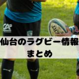 仙台のラグビー情報
