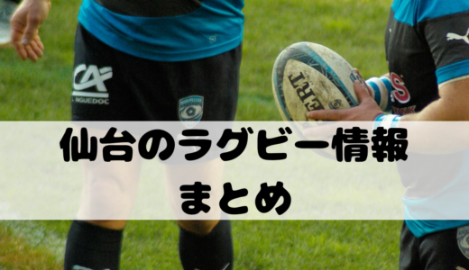 仙台のラグビー情報まとめ|試合観戦や子供のスクール・大人の体験など