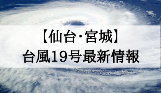 【仙台・宮城】台風19号の最新情報まとめ|氾濫や洪水、避難所、交通機関など