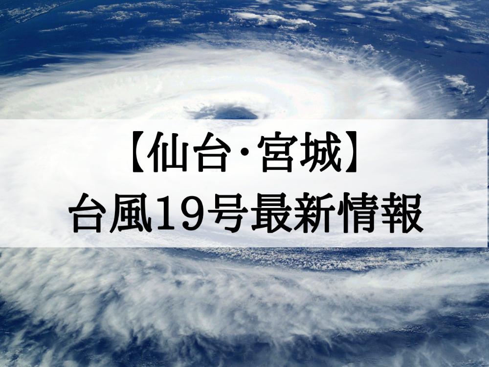 仙台・宮城 台風19号最新情報