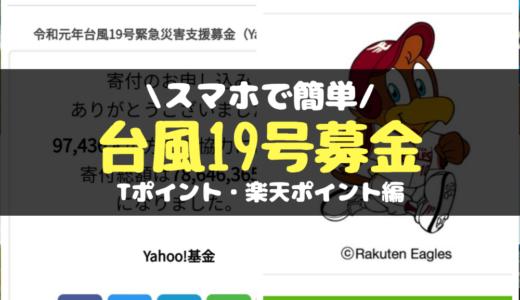 【台風19号募金のやり方】スマホで簡単!Tポイント・楽天ポイント寄付編