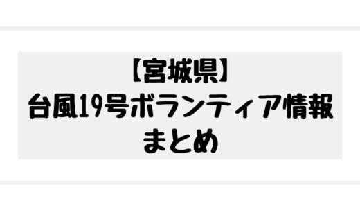 【宮城県】台風19号災害に伴うボランティア情報まとめ