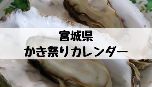 【2020版】宮城県の牡蠣祭りカレンダー|松島や石巻のかきを食べつくせ!