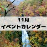 仙台宮城のイベントカレンダー