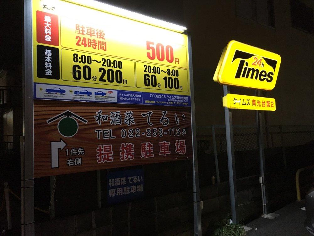 タイムズ南光台第2