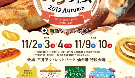 【イベント】とうほくパンフェス2019秋-三井アウトレット仙台港|おすすめのお店は?