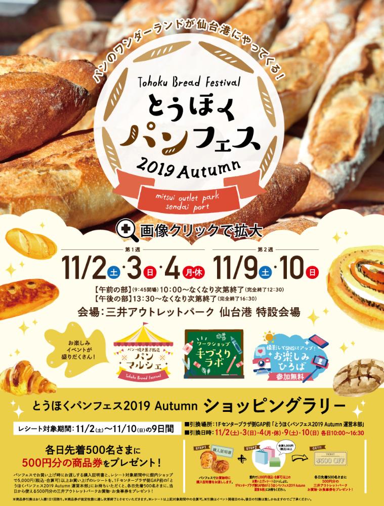 とうほくパンフェス2019秋Autumn