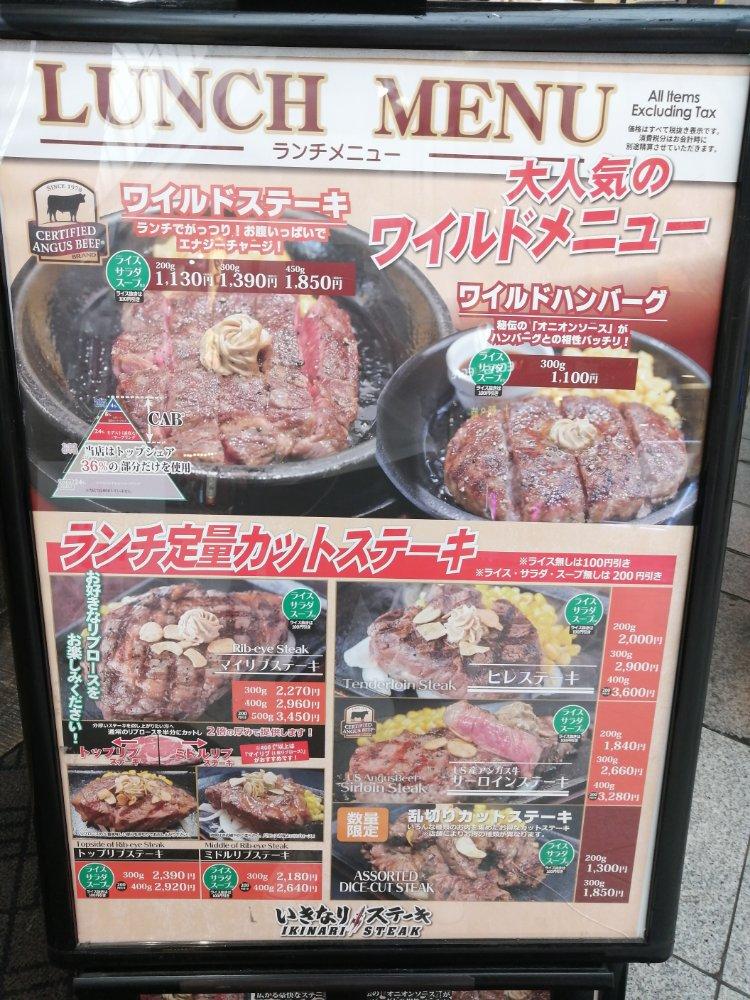 いきなりステーキ仙台店のメニュー