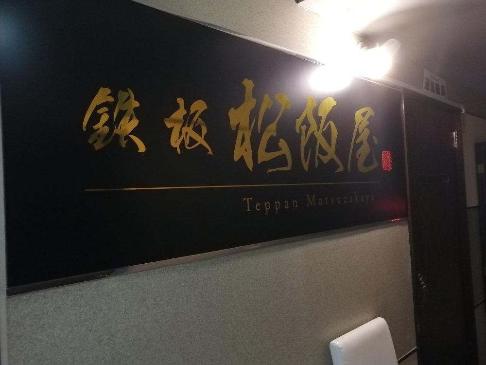鉄板 松阪屋