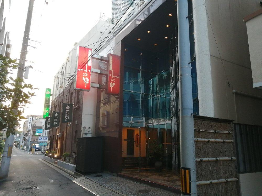 すていき小次郎 仙台本店