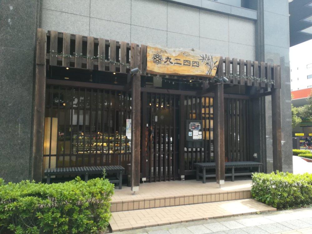 仙台のケーキ店 九二四四