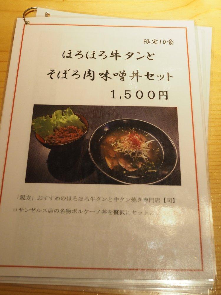 ほろほろ牛タンとそぼろ肉味噌丼セット