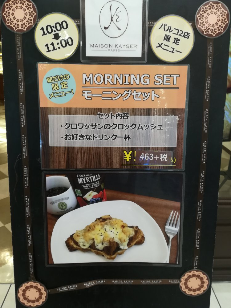 メゾンカイザー仙台パルコ2店のモーニングセット