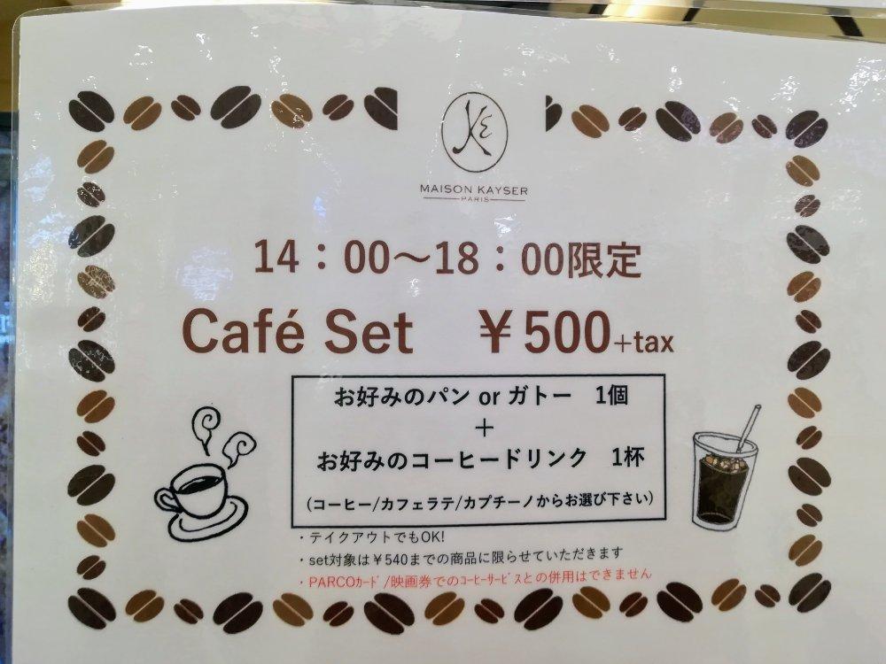 メゾンカイザー仙台パルコ2店のカフェセット