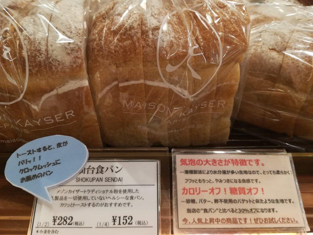 仙台食パンの解説