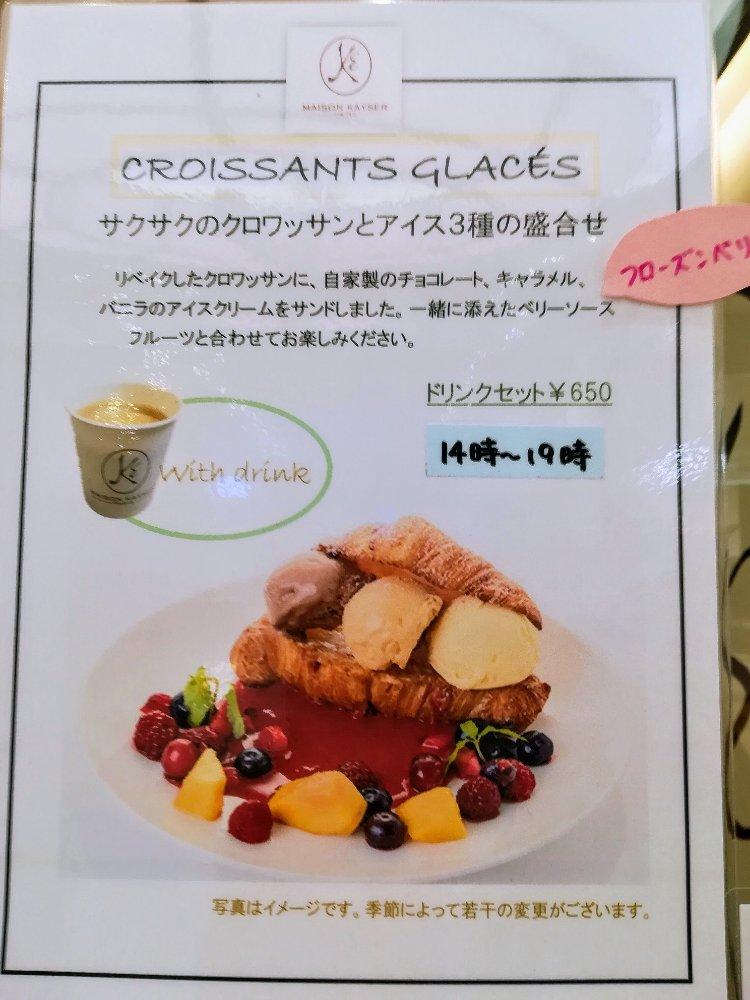 メゾンカイザー仙台パルコ2店のカフェメニュー