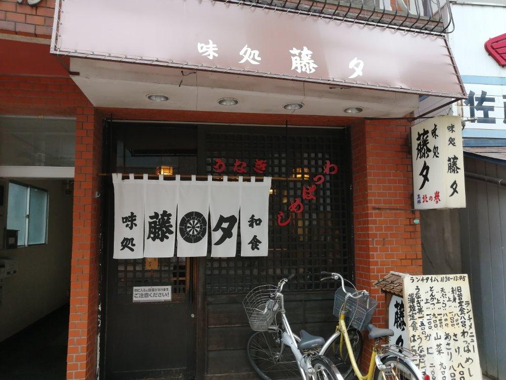 仙台 味処 藤夕