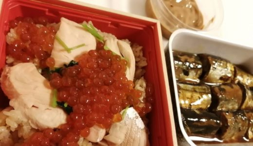 【実食レポ】仙台 旭屋佐藤本店|はらこ飯・秋刀魚の甘露煮・塩辛