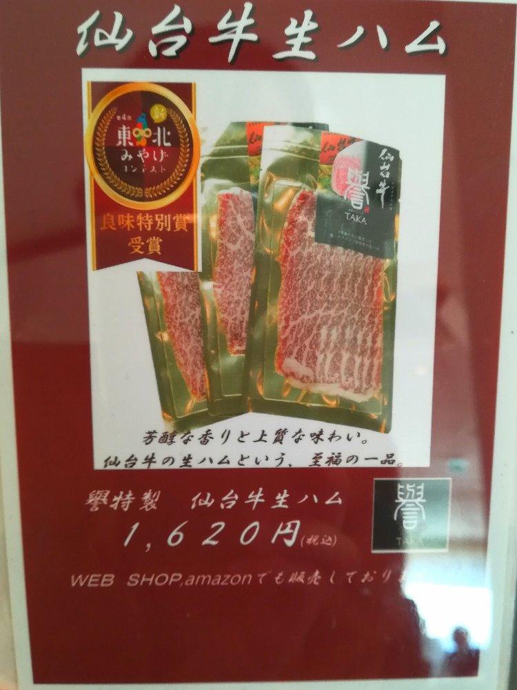 TAKAオリジナルの仙台牛生ハム