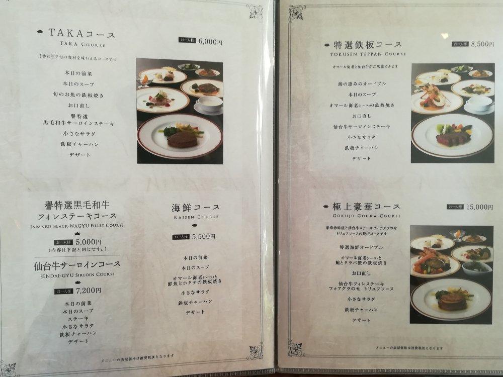 鉄板ダイニング譽(タカ)のディナーメニュー