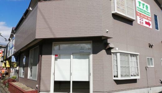 【新店情報】長町南に高級食パン専門店 麦ノ蔵がオープン予定