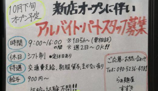 【新店情報】若林区中倉 らぁ麺屋09。|サバ6製麺所跡地にラーメン店がオープン予定