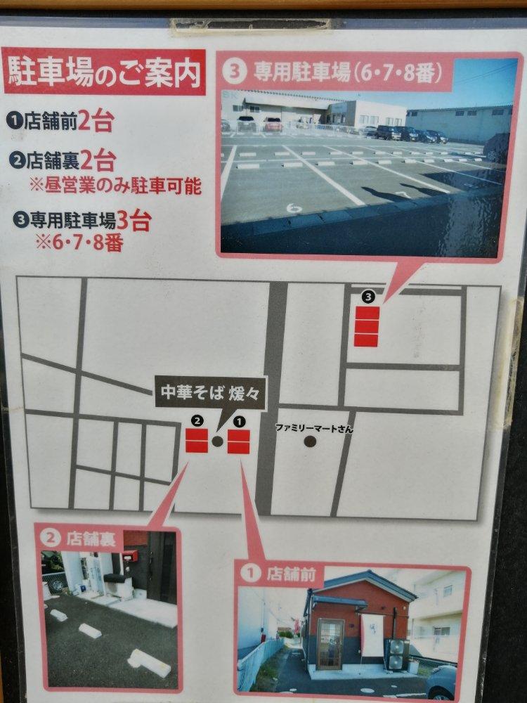 中華そば煖々の駐車場