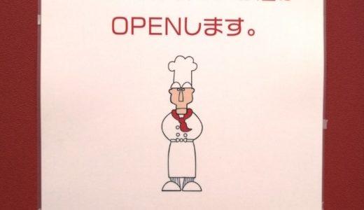 【新店情報】ハチ 長町店|ハンバーグのHACHIがてくて長町にオープン予定!